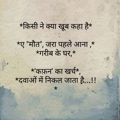 Hindi Quotes Images, Hindi Words, Sufi Quotes, Inspirational Quotes Pictures, Best Lyrics Quotes, All Quotes, Poem Quotes, True Quotes, Best Positive Quotes
