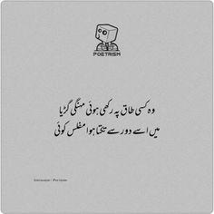 Urdu Poetry 2 Lines, Best Urdu Poetry Images, Love Poetry Urdu, Sad Love Quotes, Me Quotes, Motivational Quotes, 1 Line Quotes, Nice Poetry, Deep Words