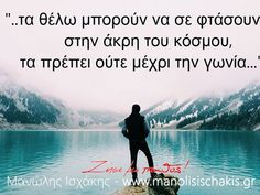 Funny Greek Quotes, Life Code, True Words, Picture Quotes, Illusions, Affirmations, Optical Illusions, Positive Affirmations, Confirmation