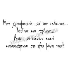 Greek Quotes, Book Quotes, Wise Words, Truths, Gifs, Posts, Smile, Thoughts, Sayings