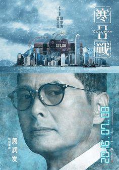 2016.07.08《寒战2》影帝海报——导演:梁乐民