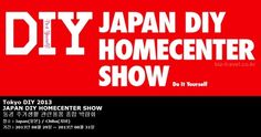 Tokyo DIY 2013 JAPAN DIY HOMECENTER SHOW 동경 주거생활 관련용품 종합 박람회