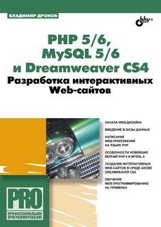 PHP 5/6, MySQL 5/6 и Dreamweaver CS4. Разработка интерактивных Web-сайтов #журнал, #чтение, #детскиекниги, #любовныйроман, #юмор, #компьютеры