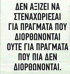 People Talk, Greek Quotes, Random Things, Me Quotes, Jokes, Random Stuff, Husky Jokes, Memes, Funny Jokes