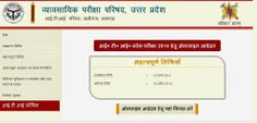 UP ITI Admission 2014 Application Last Date Extended-EAIT