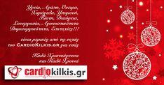 ΒΑΣΙΛΕΙΟΣ ΚΑΡΑΣΑΒΒΙΔΗΣ: Γιορτινές ευχές! Blog, Blogging
