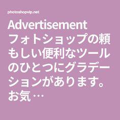 Advertisement  フォトショップの頼もしい便利なツールのひとつにグラデーションがあります。 お気 …
