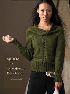 Пуловер с кружевными вставками