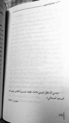 Arabic English Quotes, Arabic Love Quotes, Islamic Quotes, Book Quotes, Words Quotes, Me Quotes, Sweet Words, Love Words, Talking Quotes