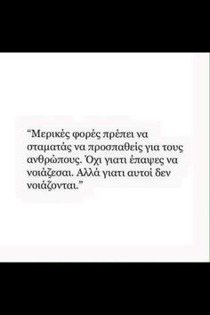 . Greek Quotes, Truths, Besties, Me Quotes, Thoughts, Feelings, Random, Words, Inspiration
