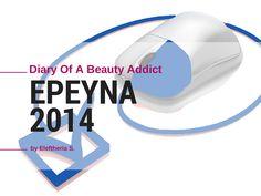 ΕΡΕΥΝΑ Blogger Tips, Blog Design, Lifestyle Blog, Addiction, Personal Care, Beauty, Self Care, Personal Hygiene, Beauty Illustration