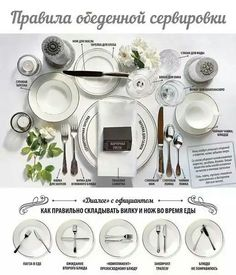 VK is the largest European social network with more than 100 million active users. Table Setting Etiquette, Dining Etiquette, Table Settings, Setting Table, Dinner Table, A Table, Cena Formal, Table Manners, Holiday Tables