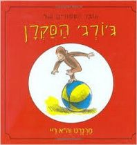 A Treasury of Curious George (Hebrew) (Hebrew Edition): Book annotation not available for this title.Title: A Treasury of Curious GeorgeAuthor: Rey, Margret/ Rey, H.Publisher: Gefen BooksPublication Date: of Pages: Type: HARDCOVERLibrary of Congress: Book Annotation, Curious George, Children's Picture Books, Little Monkeys, English Language, Childrens Books, All In One, Speakers, Type