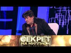 """""""Секрет на миллион"""" Александр Серов"""