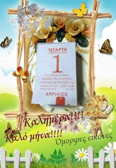 Greek Quotes, Easter, Cover, Frame, Flowers, Pictures, Home Decor, Art, Picture Frame