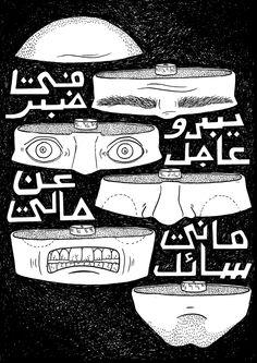 """Poster for Syrian band """"Tanjaret Daghet"""" by Raphaelle Macaron, 2015, Lebanon"""