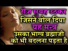 Vedic Mantras, Hindu Mantras, Indian Spirituality, Hindu Quotes, Gayatri Mantra, Beautiful Love Pictures, Vastu Shastra, Astrology Chart, Natural Health Tips
