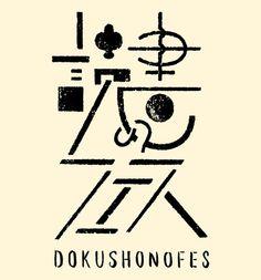 『読書のフェス』ロゴ