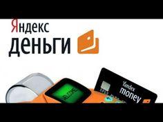 Как создать кошелек Яндекс.Деньги