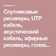 Спутниковые ресиверы, UTP кабель, акустический кабель, эфирные ресиверы, головные станции, оптические конвертеры, оптические усилители купить в интернет-магазине в Екатеринбурге от Альм-технологий