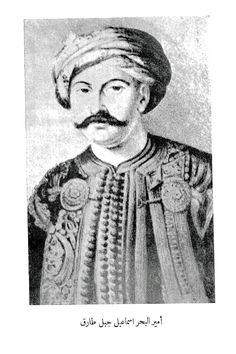 أمير البحر طوبوزاوغلي إسماعيل بك جبل طارق