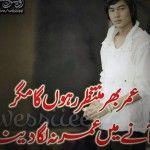 Aane main umar na laga daina Urdu Poetry Sad