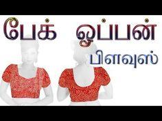 பின்பக்க ஓப்பன் பிளவுஸ் வெட்டி தைக்கும் முறை,Back Open Blouse Cutting and Stitching Easy Method Blouse Models, Sari Blouse, Churidar, Princess Cut, Indian Wear, Boat Neck, Frocks, Sewing, Youtube