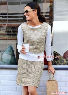 Безрукавка и юбка кремового цвета.