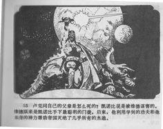 Chinese_star_wars_comic_manhua_llianhuanhua (56)