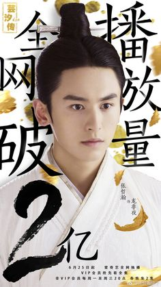 Fame Game, Demon Girl, Asian Actors, Cute Couples, Actors & Actresses, Movie Tv, Tv Series, Hot Guys, Handsome