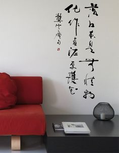 "Zen Wall Calligraphy |「落紅本是無情物,化作春泥更護花」|  ""Fallen leaves may appear to be dead and soul-less But once decomposed into the Spring soil, they help flowers bloom"" 