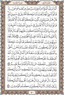 مدونة خواطر لتغير حياتك الورد اليومي من القران الكريم صفحة ٤٠ من المصحف وت Holy Quran Book Quran Book Quran