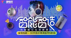 董浩__超级美工采集到电商海报促销banner排版