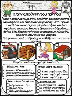 Therapy Activities, Writing Activities, Educational Activities, Speech Language Therapy, Speech And Language, Learn Greek, Receptive Language, Greek Language, Classroom Rules