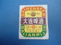 啤酒酒标 大连啤酒-chinese vintage beer label