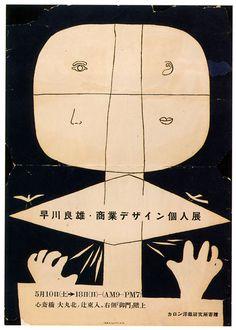 publicité Japonaise 1950