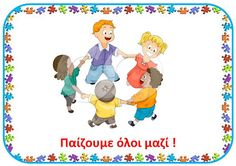 dreamskindergarten Το νηπιαγωγείο που ονειρεύομαι !: Οι κανόνες της τάξης μου Preschool Education, Early Childhood, Winnie The Pooh, Kindergarten, Disney Characters, Fictional Characters, Family Guy, Classroom, Blog