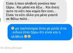 Greek Quotes, Relationship, Goals, Messages, Text Posts, Relationships, Text Conversations