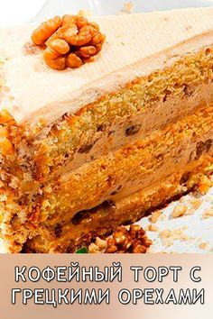 Pie Recipes, Cooking Recipes, Shortbread Cake, French Dessert Recipes, Photo Food, Cake Business, Pastry Shop, Cake Shop, Coffee Cake