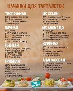 VK is the largest European social network with more than 100 million active users. Gordon Ramsay, Cooking Recipes, Healthy Recipes, Cooking Games, Russian Recipes, Appetisers, C'est Bon, Diy Food, Relleno
