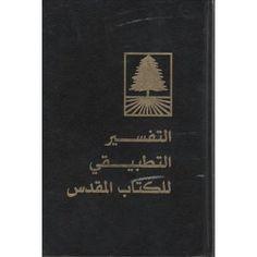 Arabic Life Application Bible (LAB) (1999 3rd Print)  39,99$