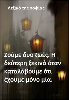 English Quotes, True Words, Acting, Greek, Spirit, Greek Language, Deutsch, English Quotations, Quotes