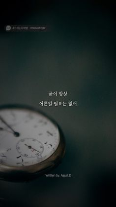 꿈일기 ::: 라온제나 Wise Quotes, Famous Quotes, Qoutes, Inspirational Quotes, Prayer Poems, Korean Quotes, Neon Light Signs, Learn Korean, Typography