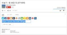 유튜브 홈페이지에서 고궐리티 mp3 다운로드 방법(음원)