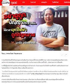 """""""สาธารณสุขอังกฤษ"""" แย้งข้อกล่าวหา """"หมอประกิต"""" ให้ข่าวผลวิจัย """"บุหรี่ไฟฟ้า"""" ไร้ความน่าเชื่อถือ เตรียมบุกมาไทย ยืนยันต่อหน้า """"รัฐสภา"""" เว็บไซต์สุขภาพ medhubnews.com"""