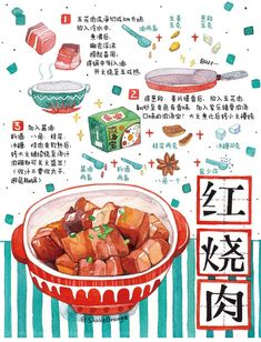 肉食动物, -ShakeOrange Menu Design, Food Design, Korean Food, Chinese Food, Recipe Drawing, Food Sketch, Watercolor Food, Manga Anime, Food Painting