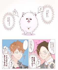 Rap Battle, Manga, Haikyuu, Memes, Anime, Draw, Cute, Manga Anime, Meme