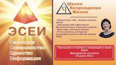 """Приглашение на тренинг и   инициацию  в канал энергии """"ВОЗНЕСЕННЫХ ВЛАДЫ..."""