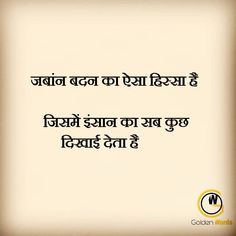 Hindi Quotes, Islamic Quotes, Me Quotes, Punjabi Love Quotes, Blouses, Teaching, Thoughts, Words, Ego Quotes