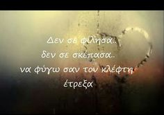 Love Others, Greek Quotes, My Memory, Just Love, Of My Life, Poems, Lyrics, How Are You Feeling, Neon Signs